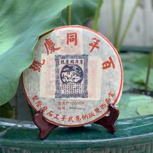 茶叶普洱茶云南同庆号七子熟茶饼 陈年普洱 357克熟饼 厂家供应