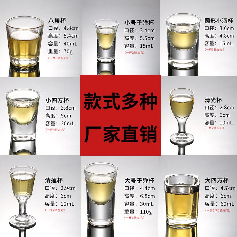 白酒杯子弹杯小酒杯B52杯shot杯吞杯高脚杯厚底茅台玻璃杯15