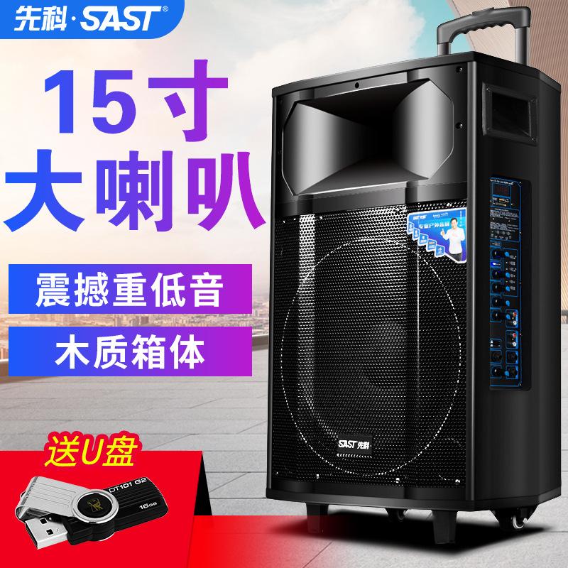 先科 ST-1705U户外音响15英寸广场舞蓝牙拉杆音响 大功率舞台音箱