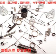 各种弹簧定制 拉簧,扭力弹簧,异形弹簧, 电子片弹簧,触摸弹簧