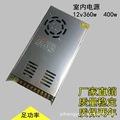 12V33A监控开关电源 集中供电电源 12V400W开关电源厂家直销led