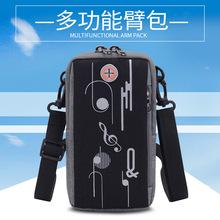 男士时尚手臂包户外运动手机包钥匙包女士休闲挂包单肩包斜挎包