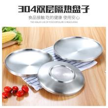 304不銹鋼雙層圓盤平盤創意盤子餐盤子菜盤家用碟子圓形韓式平盤