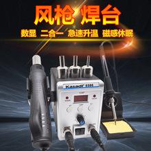 卡萨帝厂家直销858D8586数显可调恒温热风枪拆焊台手机维修热风枪