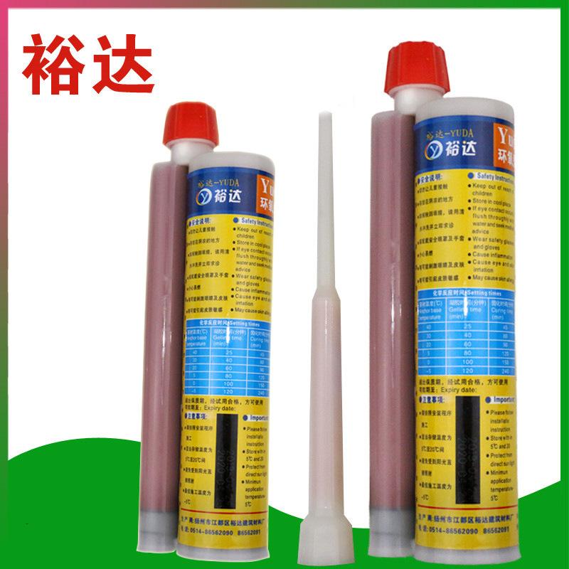 工厂直销裕达环氧型植筋胶水建筑加固注射式植筋胶锚固剂胶树脂胶