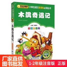 正版木偶奇遇记班主任推荐小学生语文新课标必读图书批发一件代发