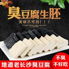 长沙臭豆腐胚 黑色 臭豆腐生坯 经典臭豆腐批发 商用臭豆腐豆制品