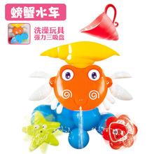 夏日爆款男孩女孩浴室玩具螃蟹浴室組合 寶寶洗澡玩具卡通造型