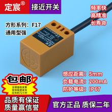 方形接近开关通用性强位置感应器FN5-F15-NOD1