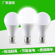 厂家直销 led灯泡球泡灯A60塑包铝E27螺口卡口节能暖光室内照明灯