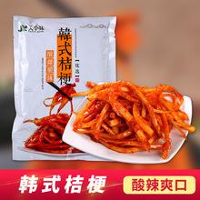 东北特产韩式下饭菜桔梗咸菜饭店狗宝咸菜酱菜桔梗小包装500g批发