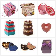 简约心形糖果盒三件套情人节巧克力礼品盒零食礼物包装盒纸盒子