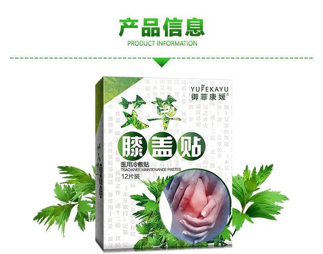 Yu Yuan Physio dán đầu gối gắn liền với đầu gối khó chịu đầu gối hot hot hot moxibustion moxibustion thanh moxa dính moxibustion Em bé ấm áp