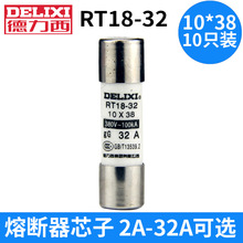 德力西10只RT14-20(RT18)圆筒熔断器熔芯保险丝10*38 2A~32A
