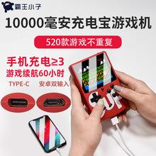 霸王小子创意礼品掌上游戏机充电宝二合一双人sup掌机520移动电源