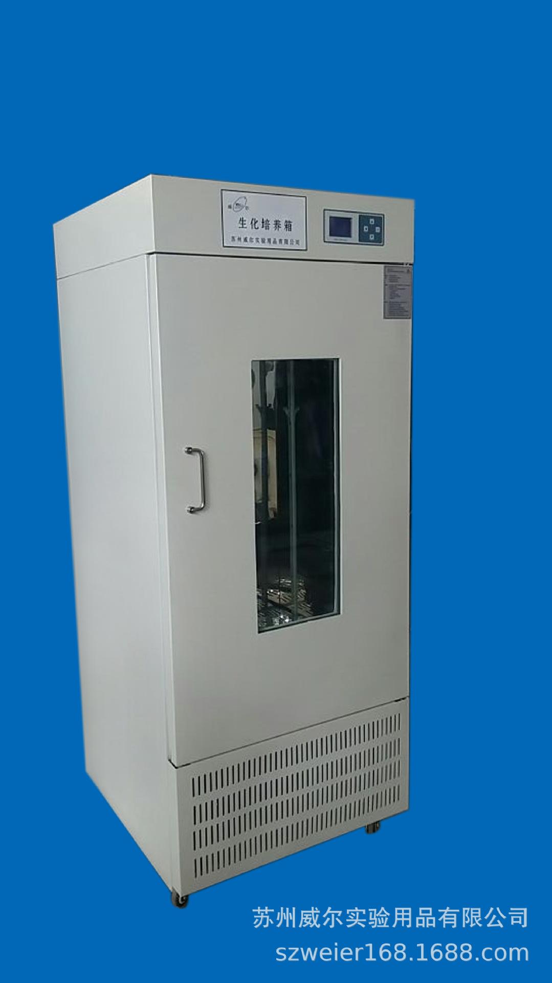 【苏州威尔】厂家直销150A生化培养箱BOD培养箱恒温箱容积可订制