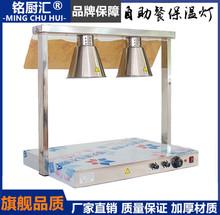 正品雙頭保溫座 兩頭食品保溫燈 自助餐食物保溫臺燈烤肉燈