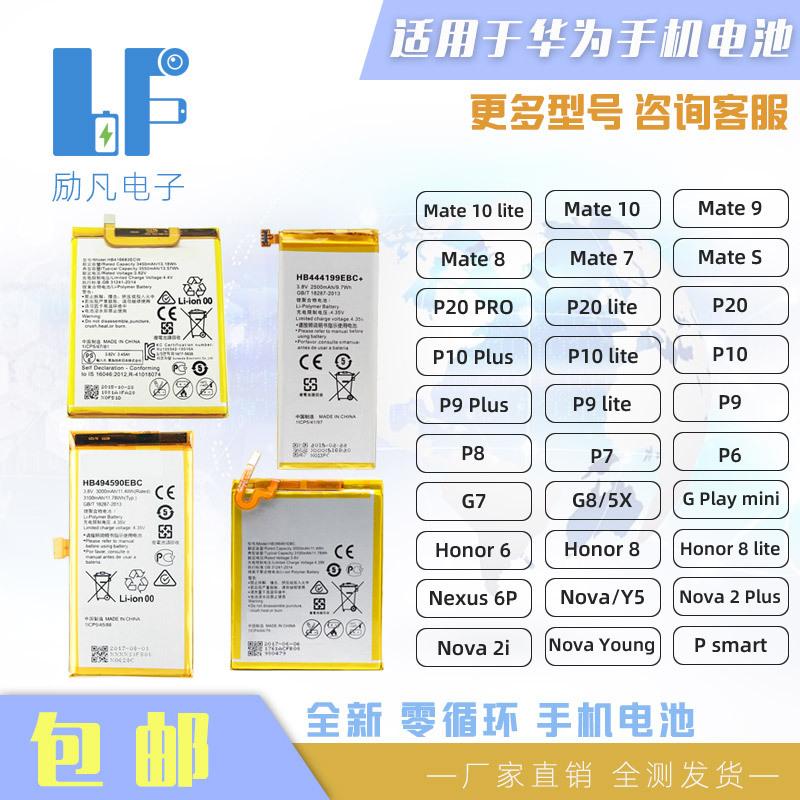 适用华为 P20 P9 LITE P10 Mate10 Nova 全新手机电池 全测批发价