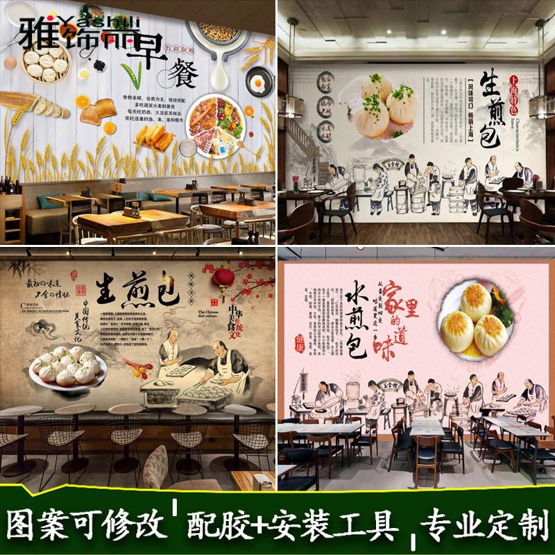 生煎包早餐包子店装修壁纸水煎包图片小吃店餐厅装饰背景墙纸壁画
