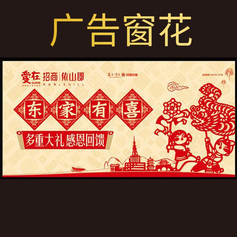 新年春节窗花定做 静电贴窗花印刷广告窗花窗贴纸厂家印logo
