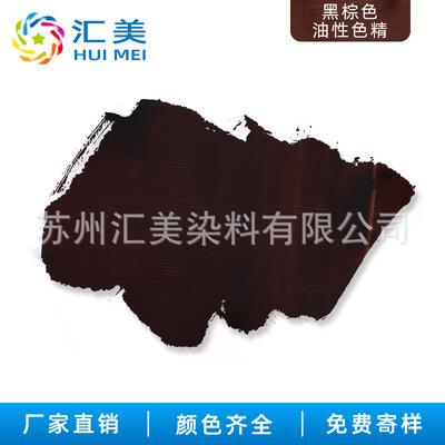 现货批发高级金属络合染料黑棕色油性高浓度油性透明色精黑棕色精