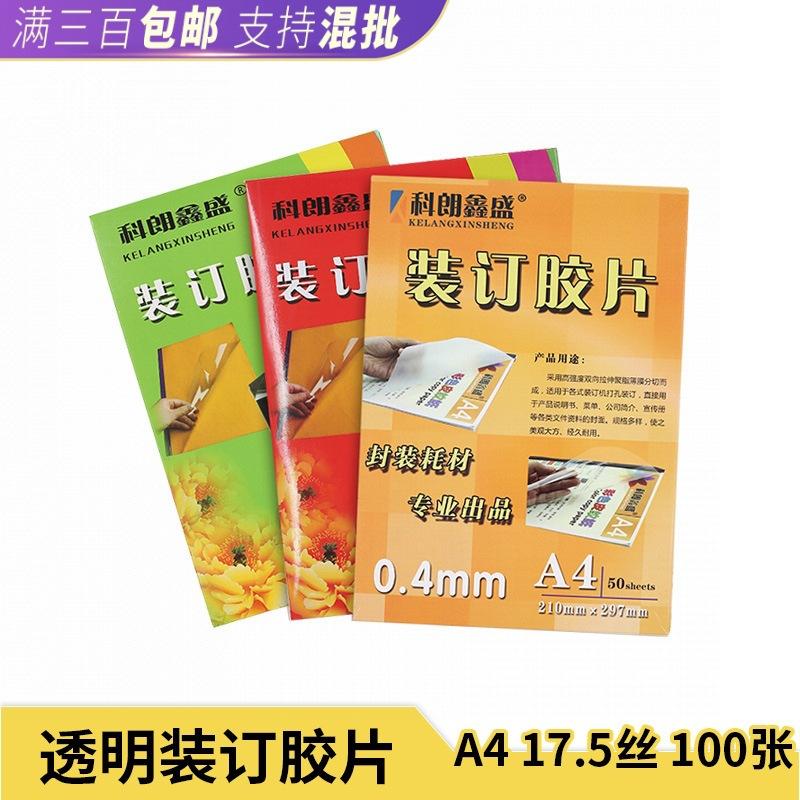 科朗鑫盛A4 17.5丝透明装订胶片装订封面封皮塑料PVC100张