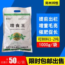 兽用催肥促长肉饲料添加剂营养牛羊增重猪鸡鸭提前出栏开胃旺长素