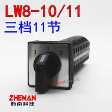 LW8-10/11萬能轉換開關三檔11節電源多路切換旋鈕倒順組合開關10A