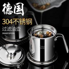 厨贵妃 304不锈钢油壶大容量隔油壶过滤油壶油瓶家用厨房用品油罐