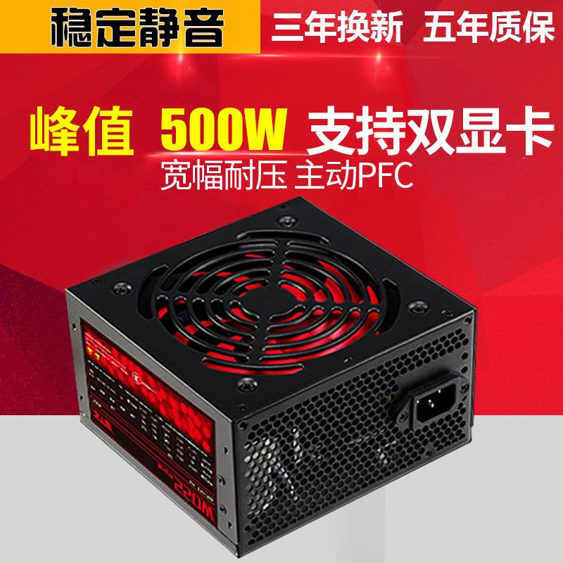厂家批发台式电脑机箱电源静音大风扇装机电源办公游戏机箱电源