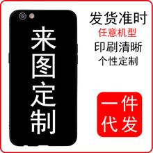 新款手机壳一件代发定制适用苹果iphone华为oppo个性?;ぬ资只?/>                             </a>                             <div class=