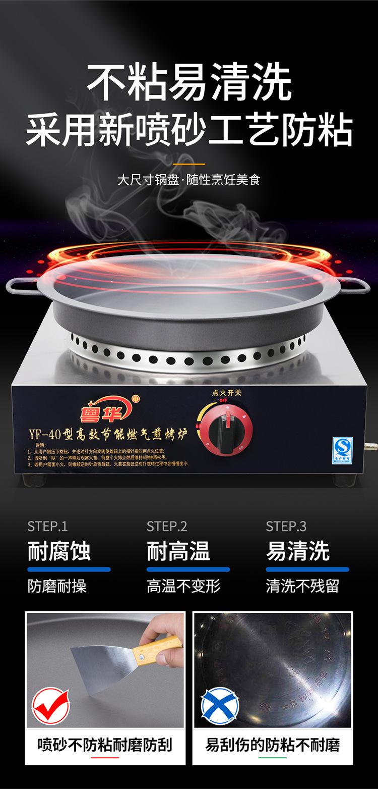 商用煎包炉燃气台式水煎包锅煎饺子机器烙饼机煤气烤饼机生煎包机