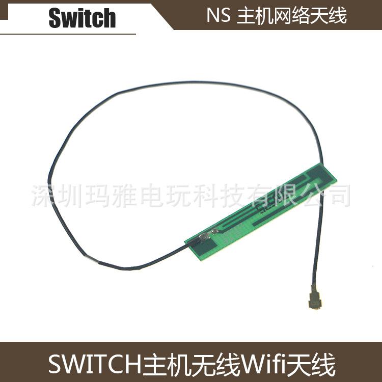 原装NS游戏机无线网络 维修配件SWITCH主机无线Wifi天线 网络天线