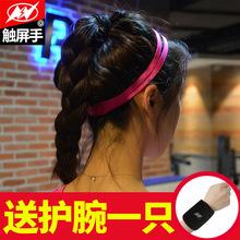 瑜伽头带戴束发带运动吸汗女健身跑步防滑细头绳?#36141;?#23548;汗带夜跑男