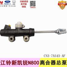 離合器總泵 離合器主缸 五十鈴江鈴新凱銳N800 正品保證價格優勢