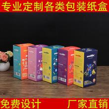白卡纸彩盒定做 花茶食品饼干药品灯泡开窗纸盒定制 牛皮纸盒厂家