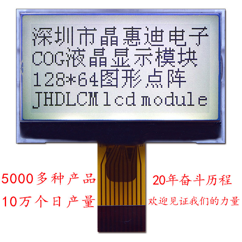12864/1.8寸液晶屏/ST7567/COG/点阵/SPI/黑白显示模块 串口
