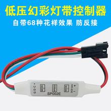 工厂批发LED幻彩灯条三按键灯带SP002E控制器 灯带迷你控制器低压