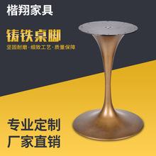 广东厂家直销批发郁金香铸铁台脚餐桌脚 黑白色烤漆喇叭台脚定制