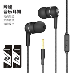 New simple universal in-ear earphone direct plug-in computer mobile phone with wheat earphone wire control earphone factory direct sales