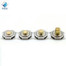 轻触开关 4*4*1.5铜头贴片按键 按键开关5.2*5.2*1.7铜头 盘装