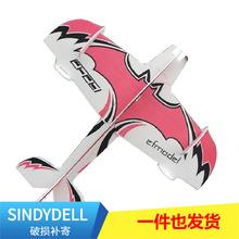 3D飞机吊机遥控水星330航模水星航空模型耐摔魔术板空机板机F3P特