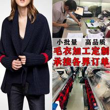 淘工廠19秋冬新款針織羊毛衫高端定制 翻領開衫毛衣貼牌加工定做