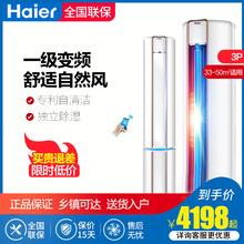 海尔空调柜机大2P/3匹冷暖定频变频客厅静音智节能省电立柜式空调