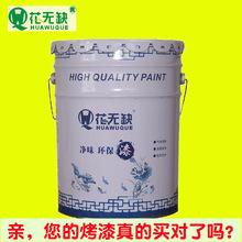 廠家直銷產地貨源水性金銀粉鋁合金不銹鋼電鍍亮啞光金屬氨基烤漆