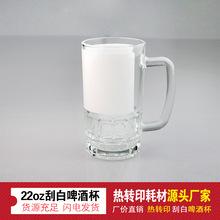 廠家批發熱轉印酒杯DIY可印圖杯帶手柄酒杯22oz刮白啤酒杯
