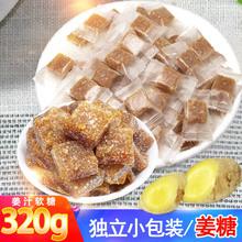 潮汕特产原味姜糖320g手工制作红糖姜汁软糖小零食散装喜糖果