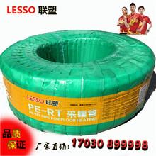 陜西聯塑PE-RT地暖管管材 PERT家裝采暖管