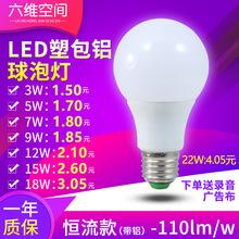厂家直销LED塑包铝球泡灯 新款恒流E27球泡 家用节能led灯泡