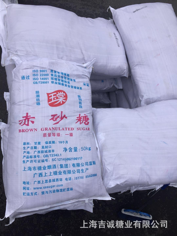 广西食品级玉棠牌赤砂糖深色50kg产地厂家直发女性红糖细颗粒黑糖